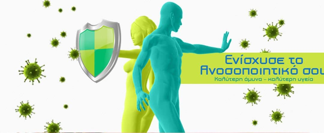 Διατροφή και ενίσχυση του ανοσοποιητικού συστήματος